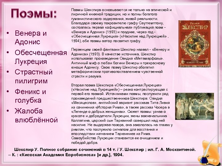 • Венера и Адонис • Обесчещенная Лукреция • Страстный пилигрим • Феникс и