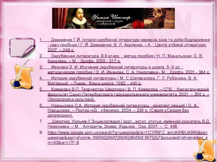 1. 2. 3. 4. 5. 6. 7. 8. Давиденко Г. Й. Історія зарубіжної літератури