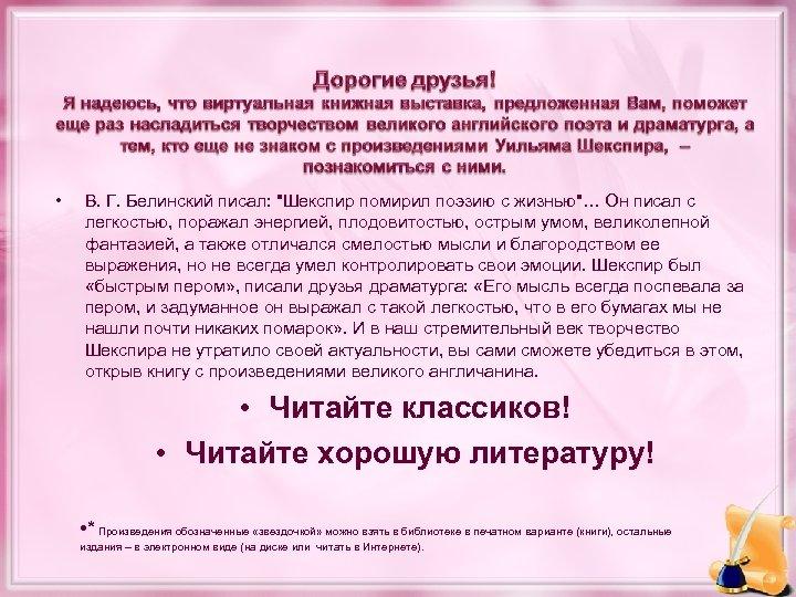 • В. Г. Белинский писал: