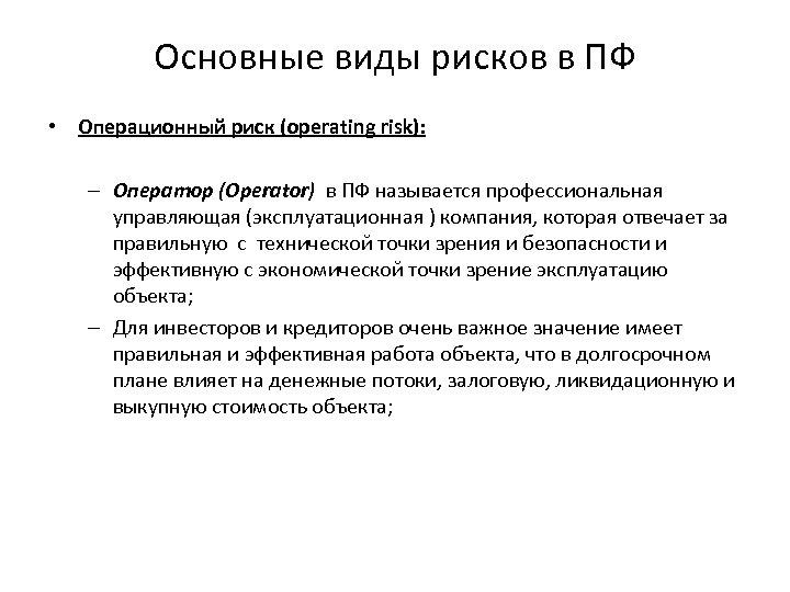 Основные виды рисков в ПФ • Операционный риск (operating risk): – Оператор (Operator) в