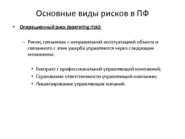 Основные виды рисков в ПФ • Операционный риск (operating risk): – Риски, связанные с