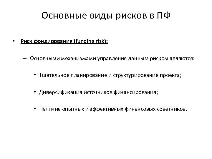 Основные виды рисков в ПФ • Риск фондирования (funding risk): – Основными механизмами управления