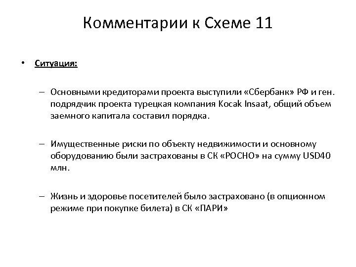Комментарии к Схеме 11 • Ситуация: – Основными кредиторами проекта выступили «Сбербанк» РФ и