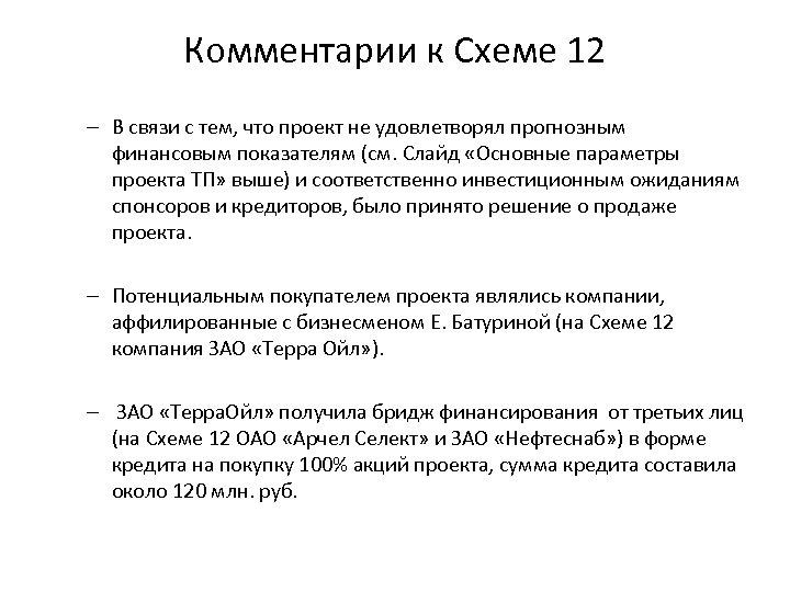 Комментарии к Схеме 12 – В связи с тем, что проект не удовлетворял прогнозным