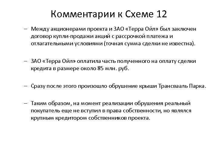 Комментарии к Схеме 12 – Между акционерами проекта и ЗАО «Терра Ойл» был заключен