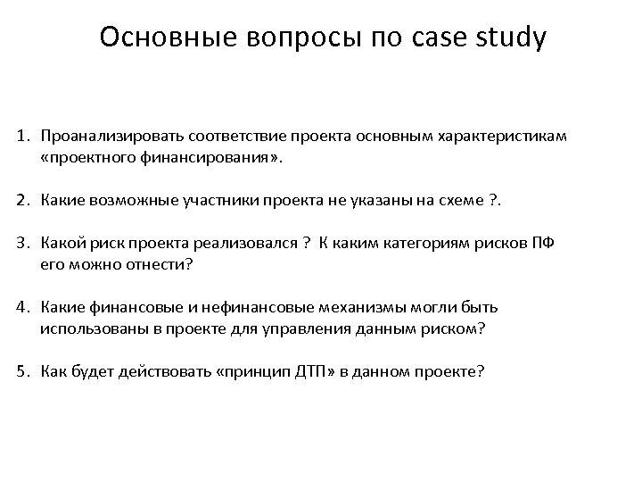 Основные вопросы по case study 1. Проанализировать соответствие проекта основным характеристикам «проектного финансирования» .