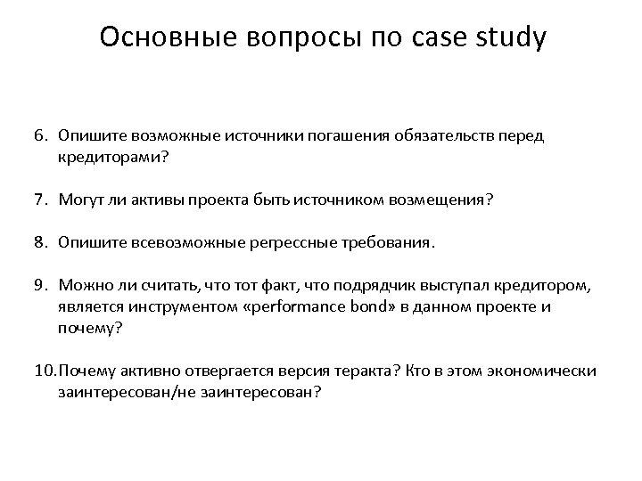 Основные вопросы по case study 6. Опишите возможные источники погашения обязательств перед кредиторами? 7.