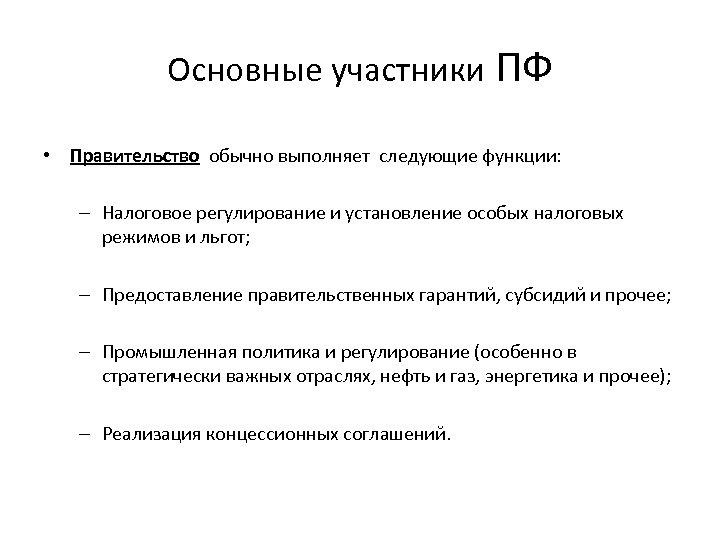 Основные участники ПФ • Правительство обычно выполняет следующие функции: – Налоговое регулирование и установление