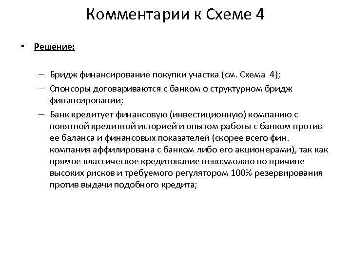 Комментарии к Схеме 4 • Решение: – Бридж финансирование покупки участка (см. Схема 4);