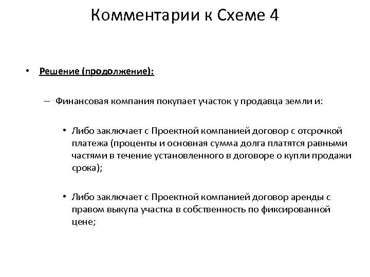 Комментарии к Схеме 4 • Решение (продолжение): – Финансовая компания покупает участок у продавца