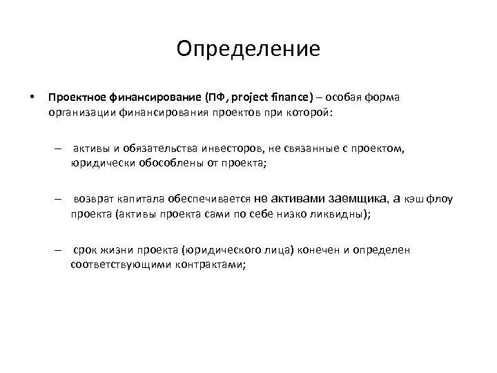 Определение • Проектное финансирование (ПФ, project finance) – особая форма организации финансирования проектов при