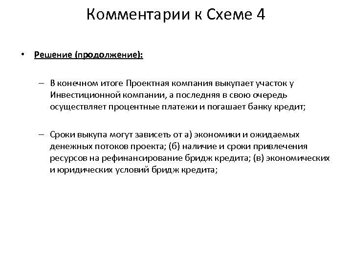 Комментарии к Схеме 4 • Решение (продолжение): – В конечном итоге Проектная компания выкупает