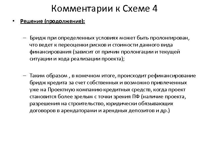 Комментарии к Схеме 4 • Решение (продолжение): – Бридж при определенных условиях может быть