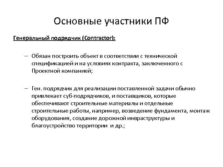 Основные участники ПФ Генеральный подрядчик (Contractor): – Обязан построить объект в соответствии с технической