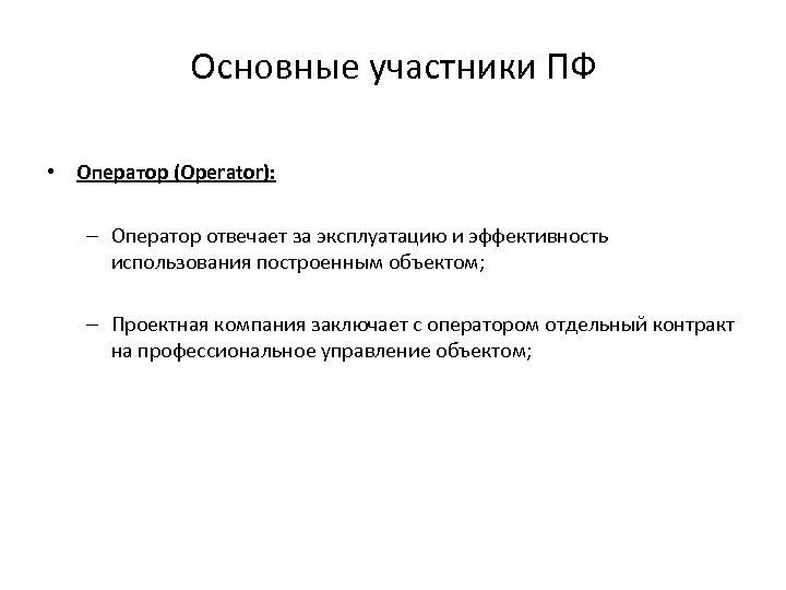 Основные участники ПФ • Оператор (Operator): – Оператор отвечает за эксплуатацию и эффективность использования