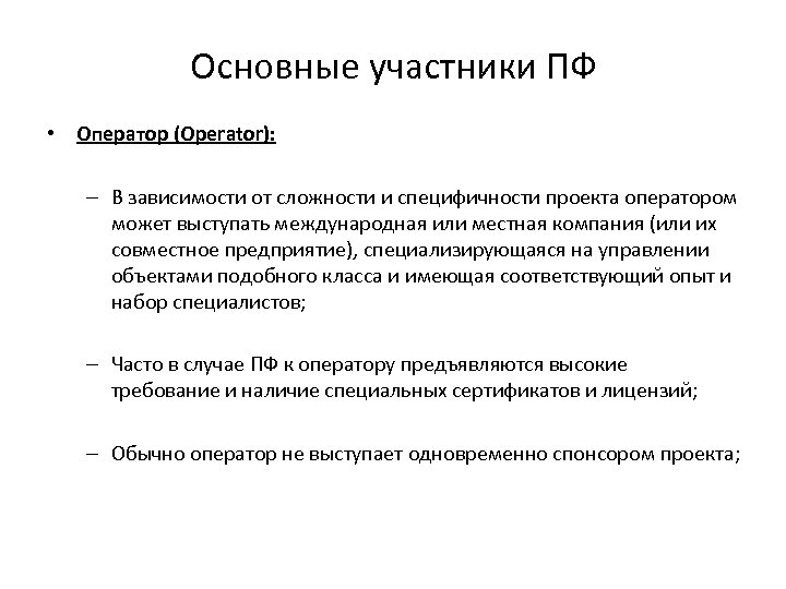 Основные участники ПФ • Оператор (Operator): – В зависимости от сложности и специфичности проекта