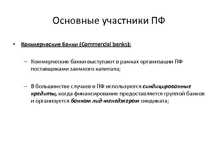 Основные участники ПФ • Коммерческие банки (Commercial banks): – Коммерческие банки выступают в рамках