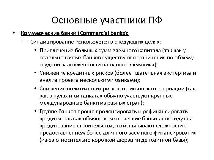 Основные участники ПФ • Коммерческие банки (Commercial banks): – Синдицирование используется в следующих целях: