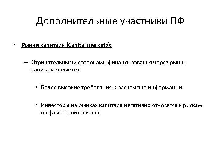 Дополнительные участники ПФ • Рынки капитала (Capital markets): – Отрицательными сторонами финансирования через рынки