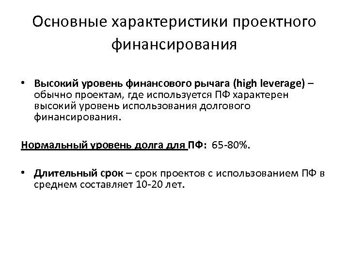 Основные характеристики проектного финансирования • Высокий уровень финансового рычага (high leverage) – обычно проектам,