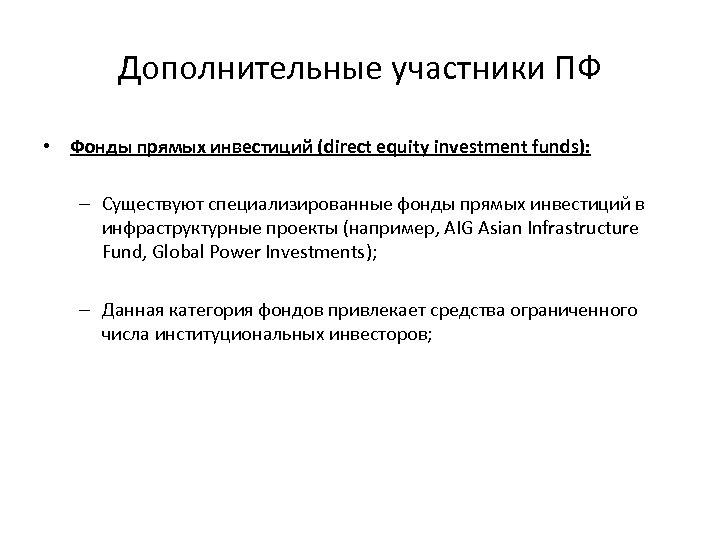 Дополнительные участники ПФ • Фонды прямых инвестиций (direct equity investment funds): – Существуют специализированные