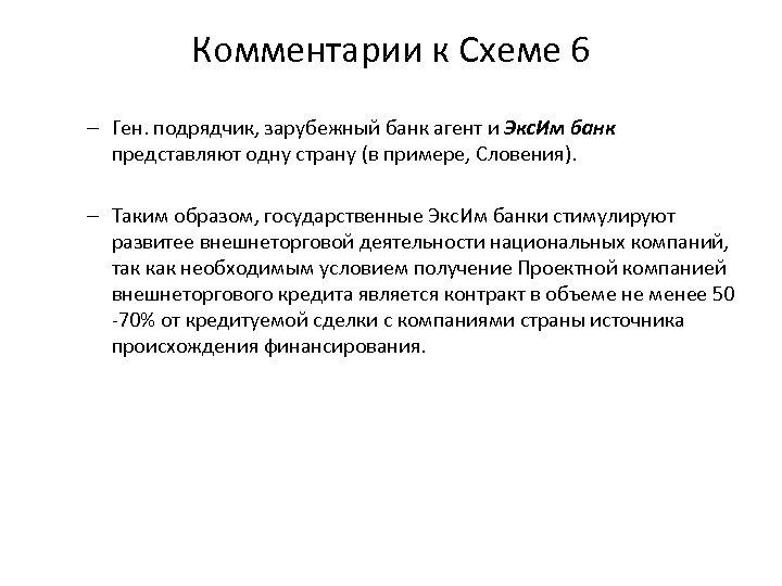 Комментарии к Схеме 6 – Ген. подрядчик, зарубежный банк агент и Экс. Им банк