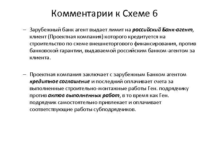 Комментарии к Схеме 6 – Зарубежный банк агент выдает лимит на российский Банк-агент, клиент