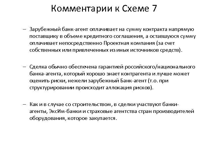 Комментарии к Схеме 7 – Зарубежный банк-агент оплачивает на сумму контракта напрямую поставщику в