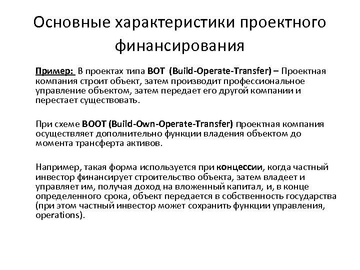 Основные характеристики проектного финансирования Пример: В проектах типа BOT (Build-Operate-Transfer) – Проектная компания строит