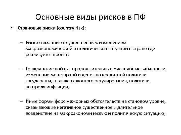 Основные виды рисков в ПФ • Страновые риски (country risk): – Риски связанные с