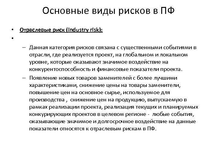 Основные виды рисков в ПФ • Отраслевые риск (industry risk): • – Данная категория