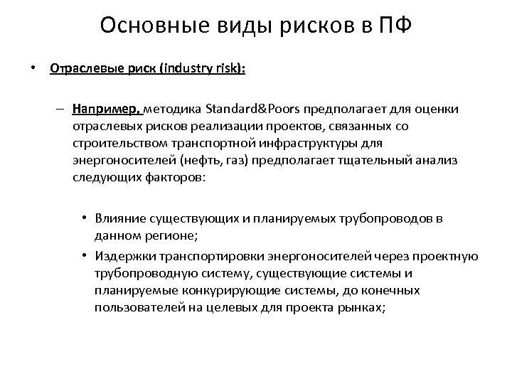 Основные виды рисков в ПФ • Отраслевые риск (industry risk): – Например, методика Standard&Poors