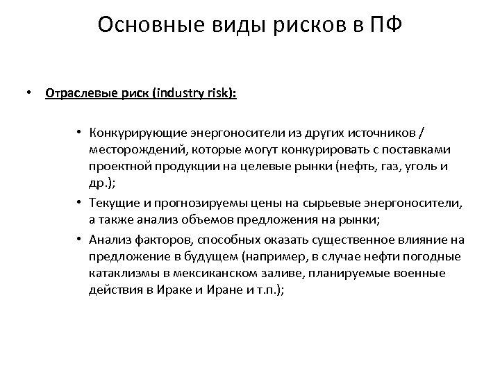 Основные виды рисков в ПФ • Отраслевые риск (industry risk): • Конкурирующие энергоносители из
