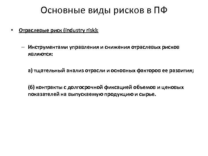 Основные виды рисков в ПФ • Отраслевые риск (industry risk): – Инструментами управления и