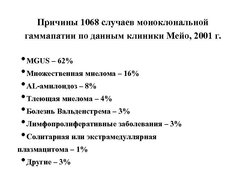 Причины 1068 случаев моноклональной гаммапатии по данным клиники Mейo, 2001 г. • MGUS –