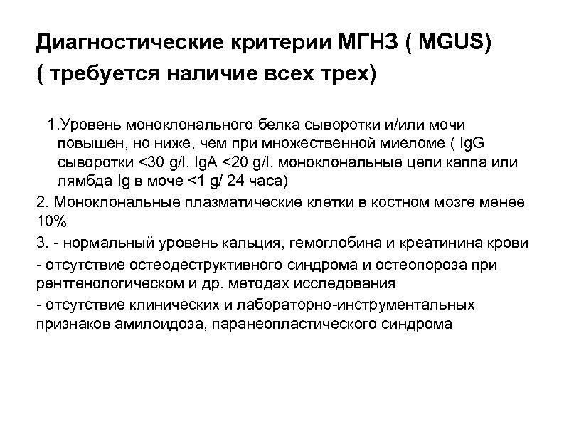 Диагностические критерии МГНЗ ( MGUS) ( требуется наличие всех трех) 1. Уровень моноклонального белка