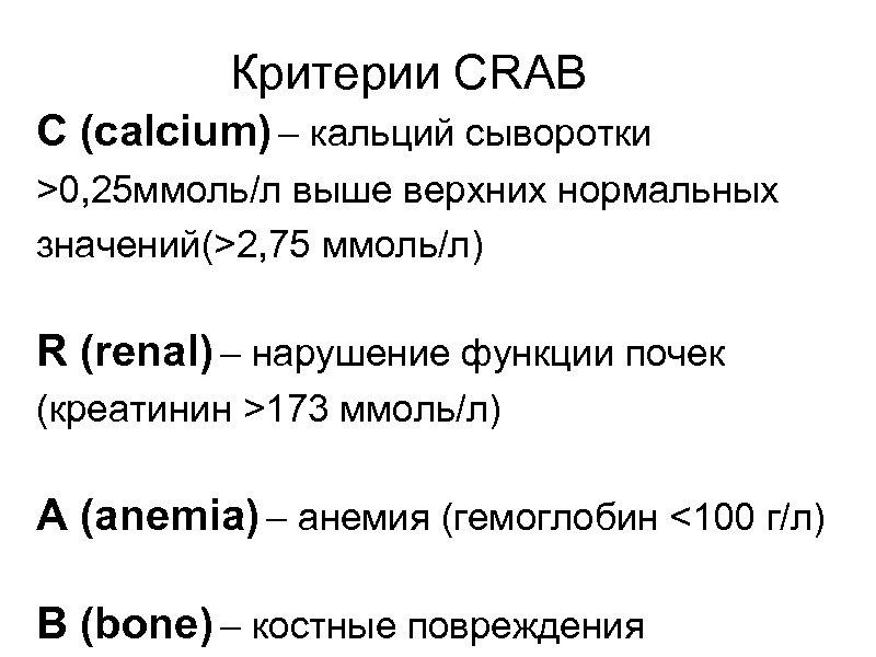 Критерии CRAB C (calcium) – кальций сыворотки >0, 25 ммоль/л выше верхних нормальных значений(>2,