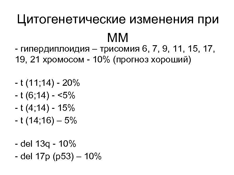 Цитогенетические изменения при ММ - гипердиплоидия – трисомия 6, 7, 9, 11, 15, 17,