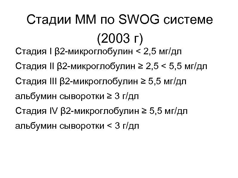 Стадии ММ по SWOG системе (2003 г) Стадия I β 2 -микроглобулин < 2,