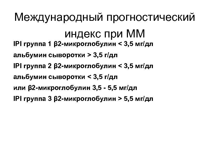 Международный прогностический индекс при ММ IPI группа 1 β 2 -микроглобулин < 3, 5