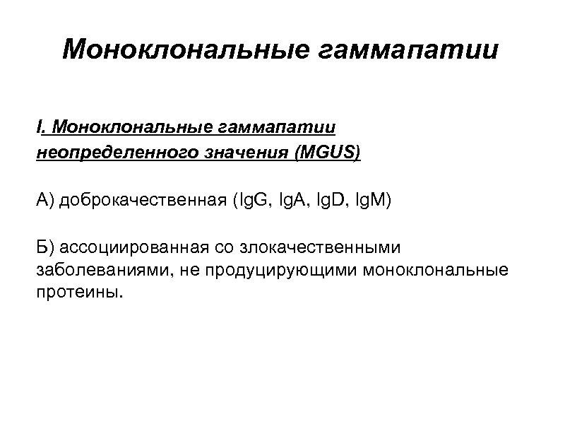 Моноклональные гаммапатии I. Моноклональные гаммапатии неопределенного значения (MGUS) А) доброкачественная (Ig. G, Ig. A,