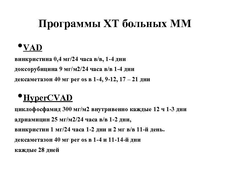 Программы ХТ больных ММ • VAD винкристина 0, 4 мг/24 часа в/в, 1 -4