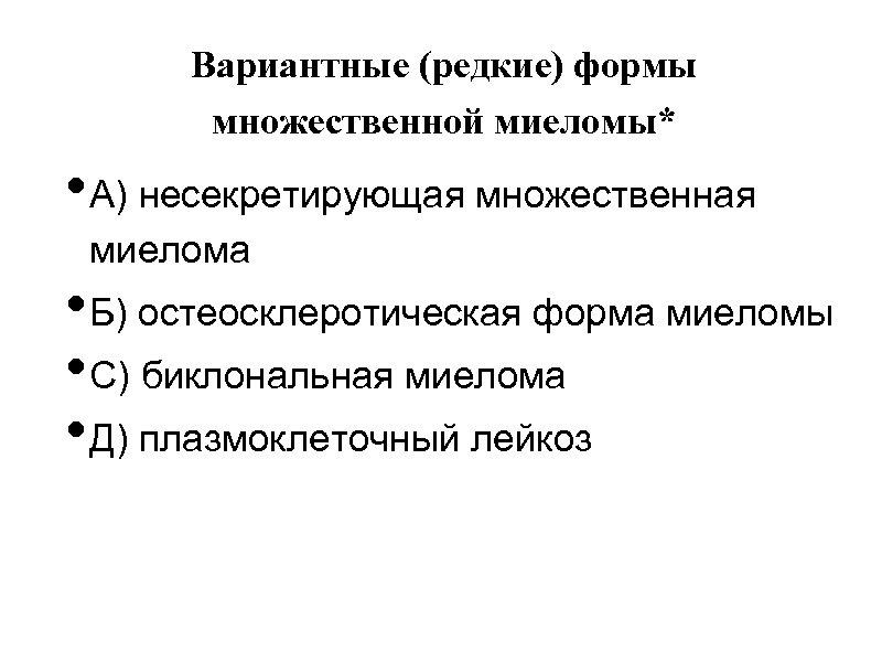 Вариантные (редкие) формы множественной миеломы* • А) несекретирующая множественная миелома • Б) остеосклеротическая форма