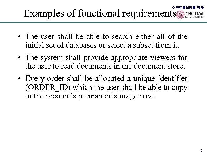 소프트웨어공학 강좌 Examples of functional requirements • The user shall be able to search