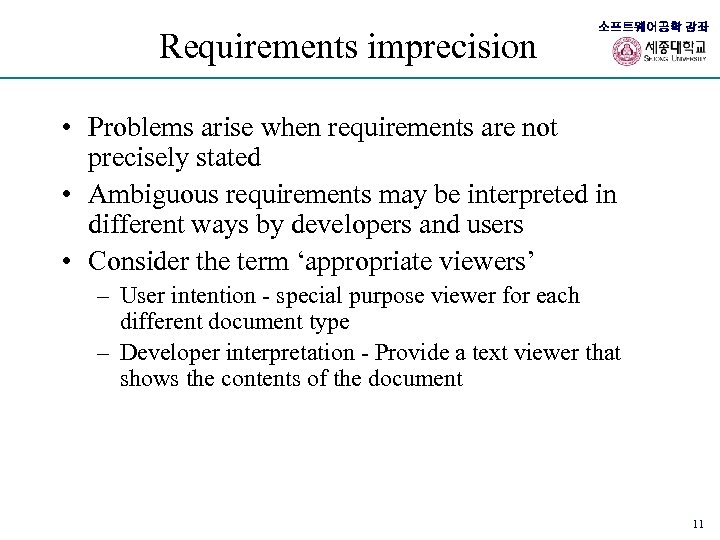 Requirements imprecision 소프트웨어공학 강좌 • Problems arise when requirements are not precisely stated •