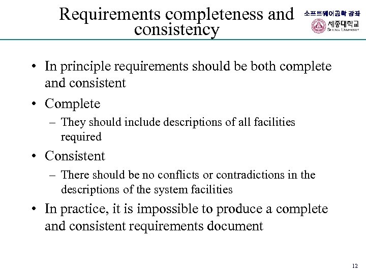 Requirements completeness and consistency 소프트웨어공학 강좌 • In principle requirements should be both complete