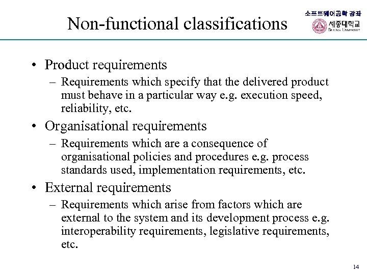 Non-functional classifications 소프트웨어공학 강좌 • Product requirements – Requirements which specify that the delivered