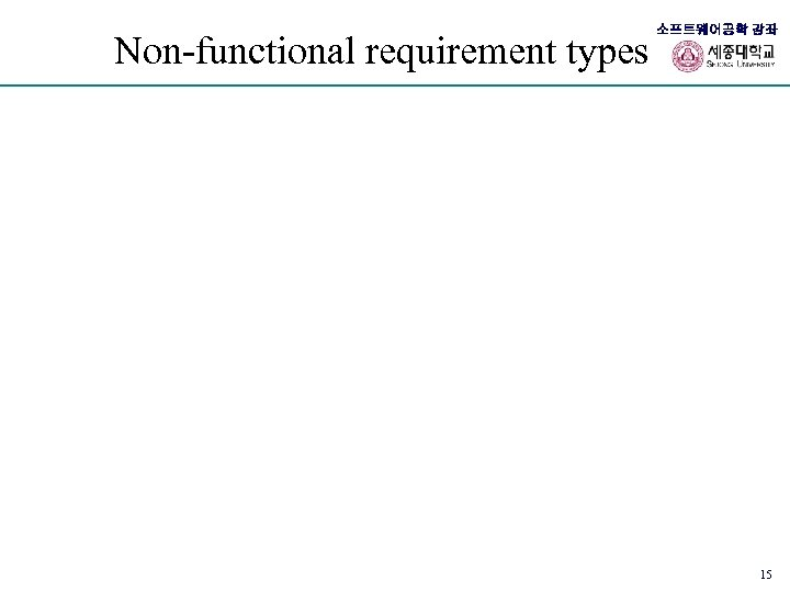 Non-functional requirement types 소프트웨어공학 강좌 15