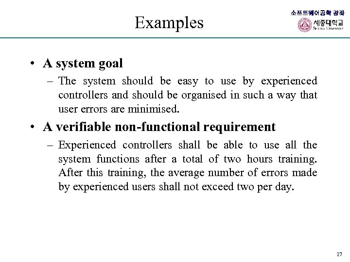 Examples 소프트웨어공학 강좌 • A system goal – The system should be easy to