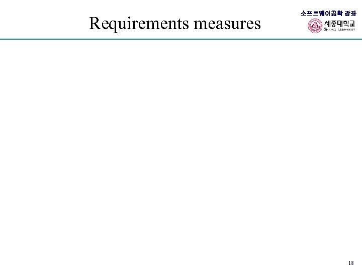 Requirements measures 소프트웨어공학 강좌 18